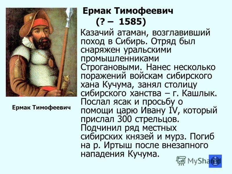 Интересные факты о ермаке тимофеевиче: топ-10