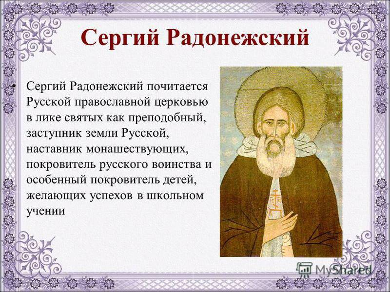 Сергий радонежский - житие (биография), иконы, картины
