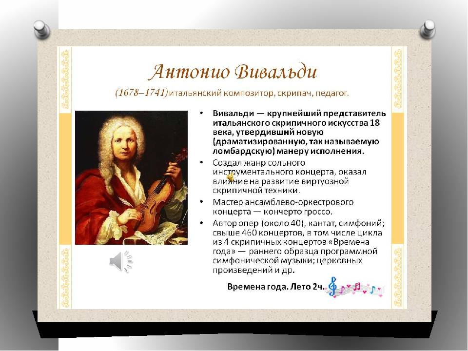 Краткая биография композитора антонио вивальди