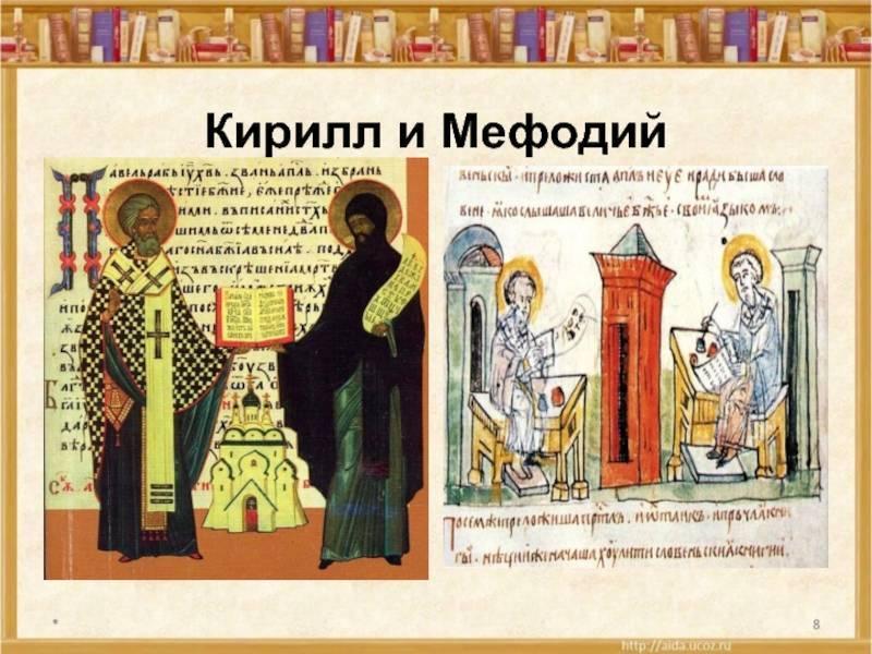 Кирилл и мефодий биография  кратко – история братьев для детей иинтересные факты (5 класс)