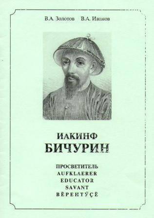 09:12 чувашия помнит и глубоко почитает заслуги н.я. бичурина | г. чебоксары чувашской республики