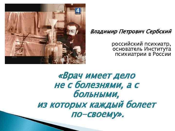 Сербский, владимир петрович, научные труды, память, адреса в москве