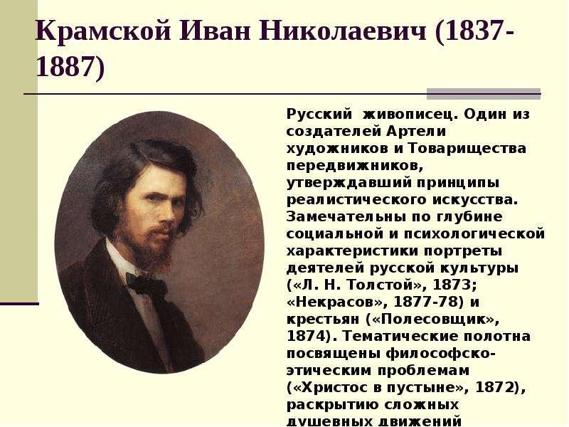 Иван николаевич крамской - вики