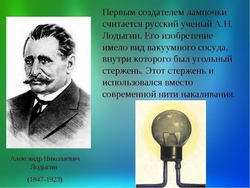 Лодыгин, александр николаевич