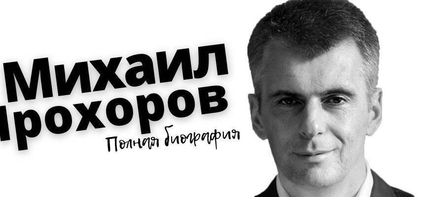 Биография Михаила Прохорова