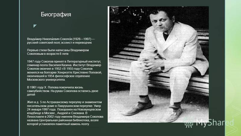 Олег соколов (историк) - биография, информация, личная жизнь