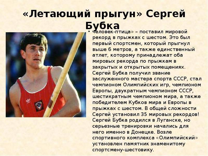 Сергей бубка - биография, информация, личная жизнь, фото, видео