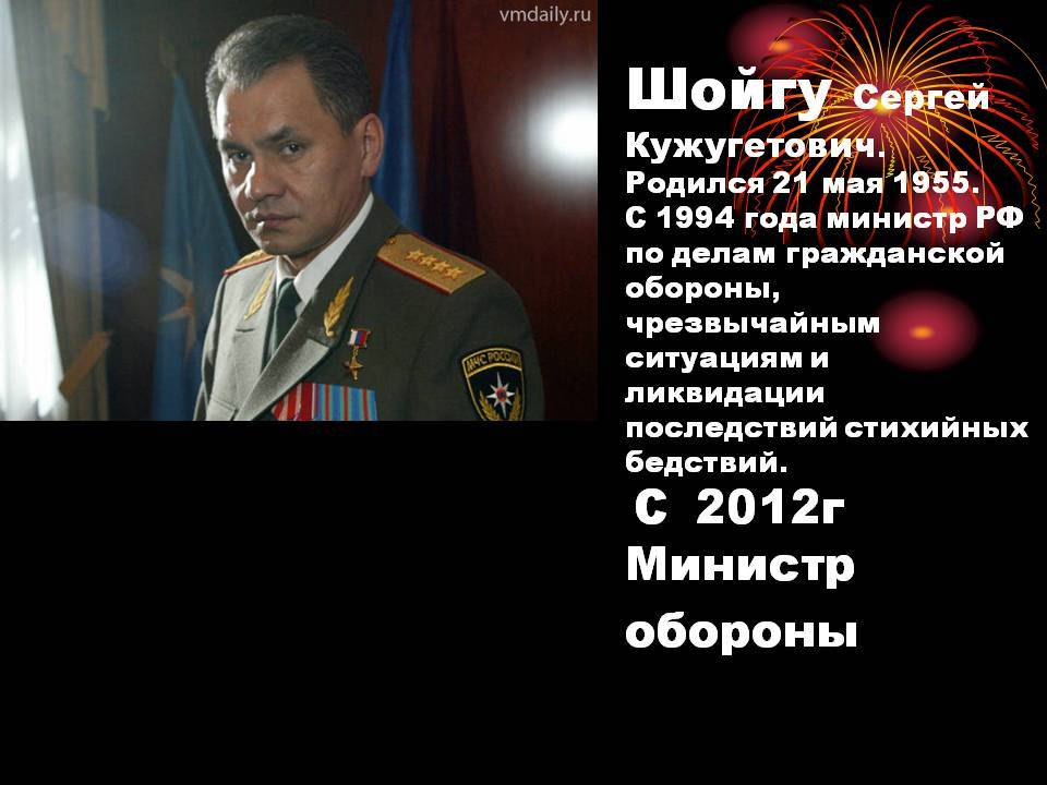 Сергей кужугетович шойгу | oeru.ru