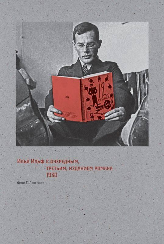 Илья ильф википедия
