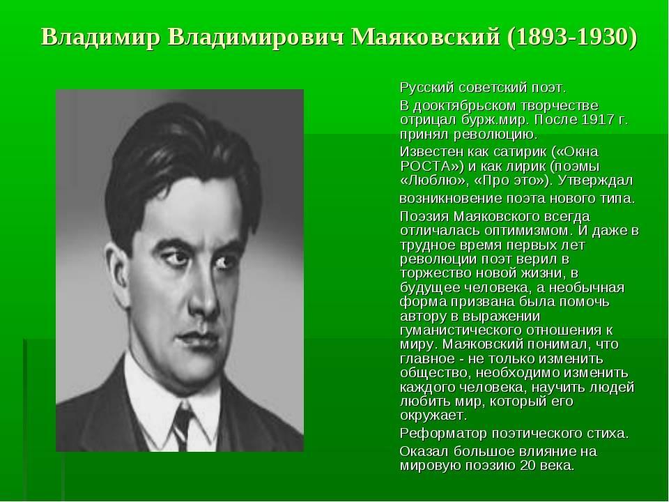 Биография маяковский личная жизнь. интересные факты о маяковском   интересные факты