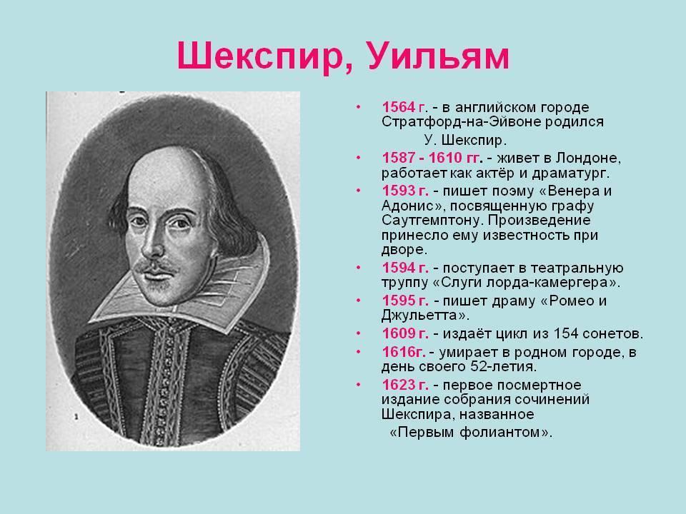 Кто на самом деле скрывался под именем шекспир: сын скотовода или британский граф