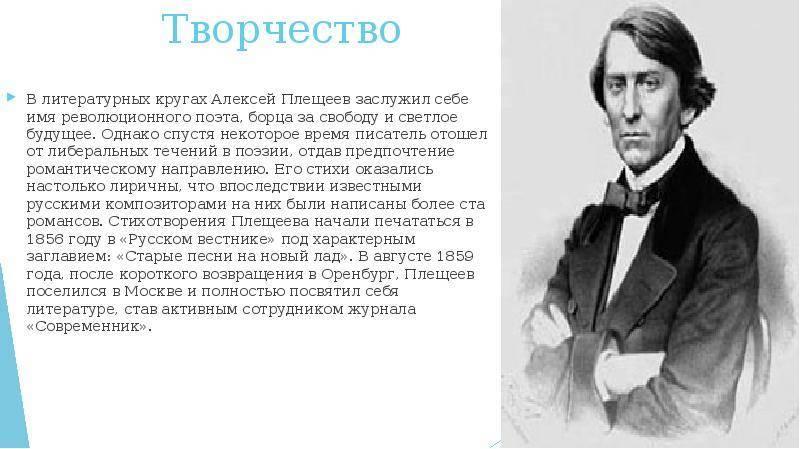 Когда родился и умер плещеев. плещеев алексей николаевич: биография