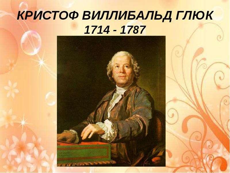Биография глюка и краткая хараткеристика творчества композитора