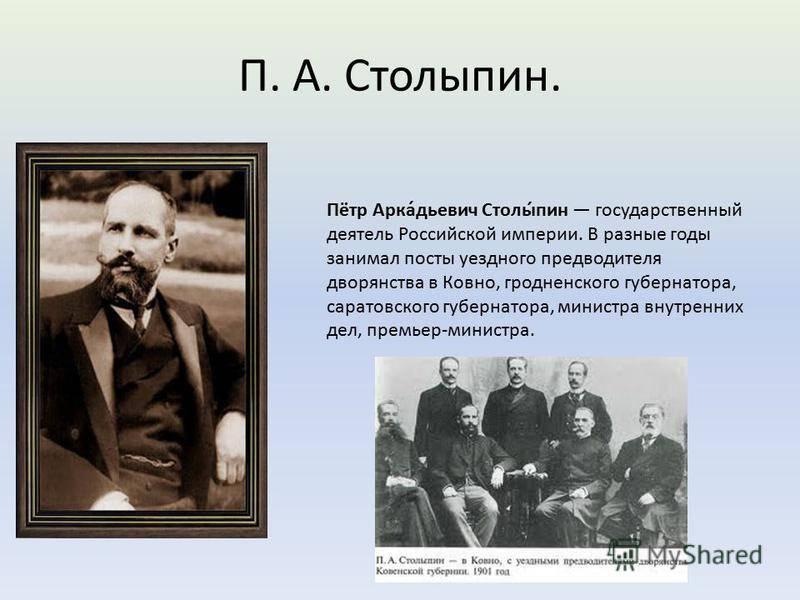 Theperson: петр столыпин, биография, история жизни, факты.