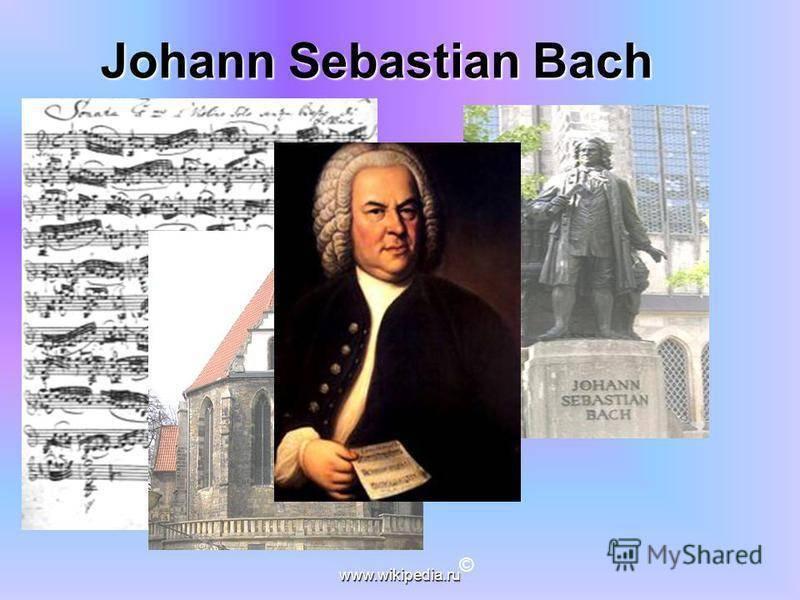 Иоганн себастьян бах биография