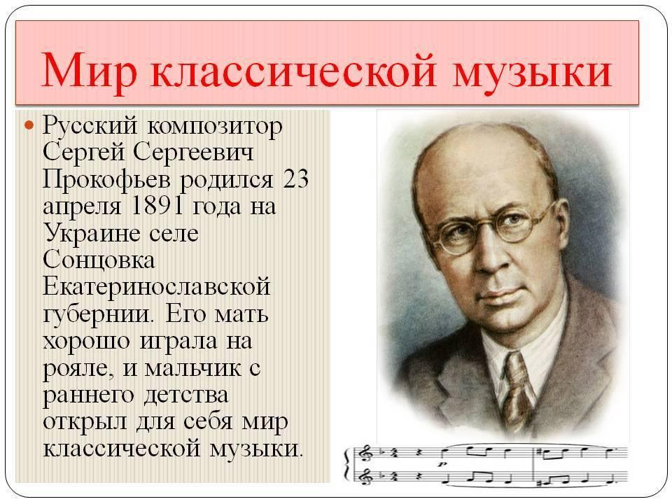 Известные русские композиторы. список композиторов-классиков :: syl.ru