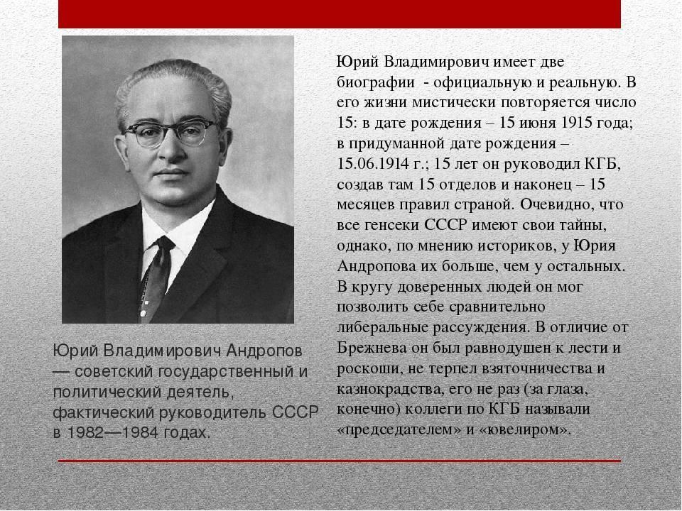 Юрий андропов - биография, правление, фото