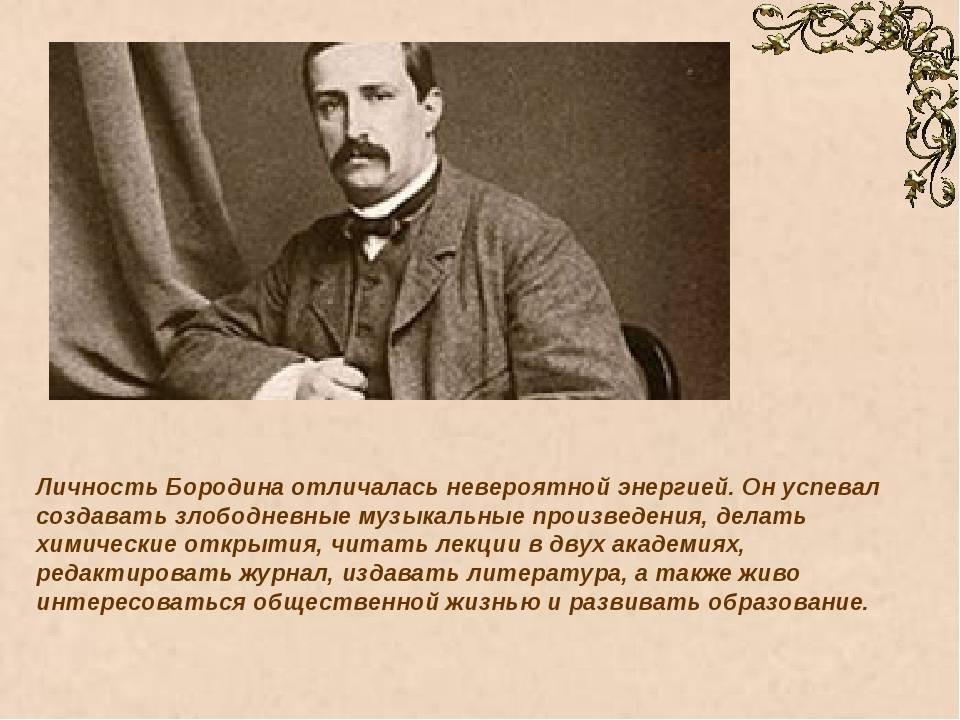 Александр бородин - биография, фото, музыка, личная жизнь, причина смерти - 24сми