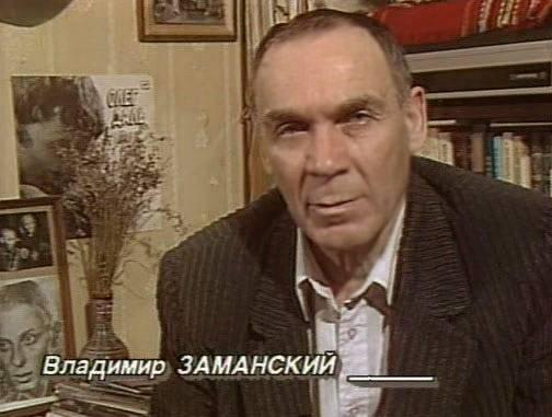 Владимир заманский: как народный артист рсфср в одном бою уничтожил 50 немцев