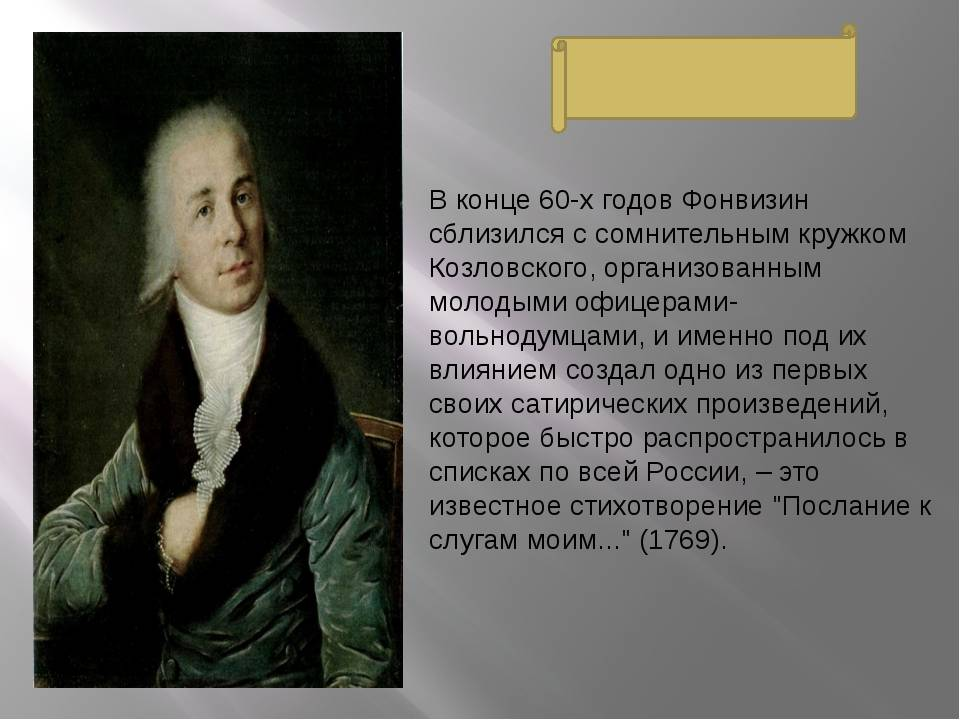 Краткая биография дениса фонвизина самое главное