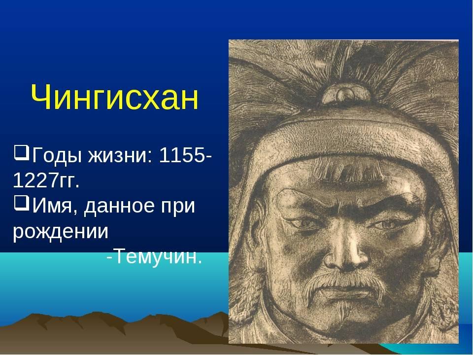 Кем чингисхан был по национальности: что говорит наука   русская семерка