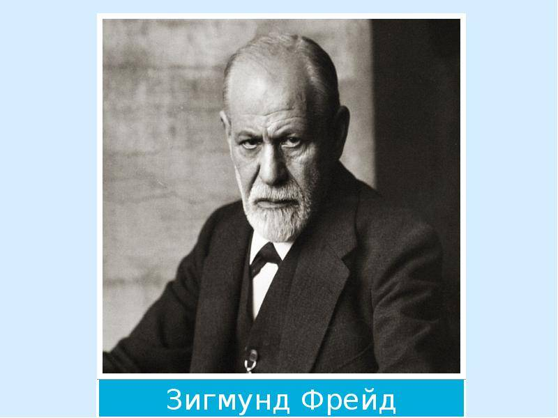 Биография зигмунда фрейда и его вклад в развитие психоанализа