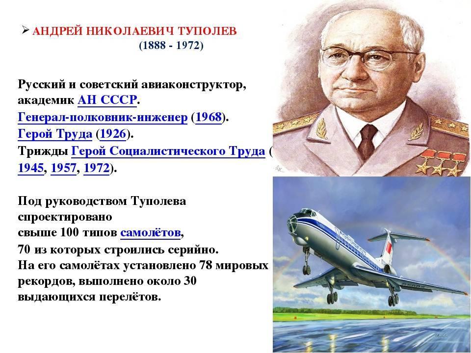 Андрей николаевич туполев. а.н. туполев – человек и его самолеты