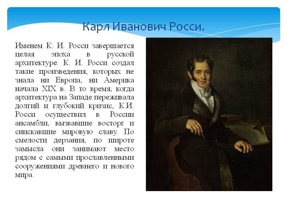 Росси, карл иванович