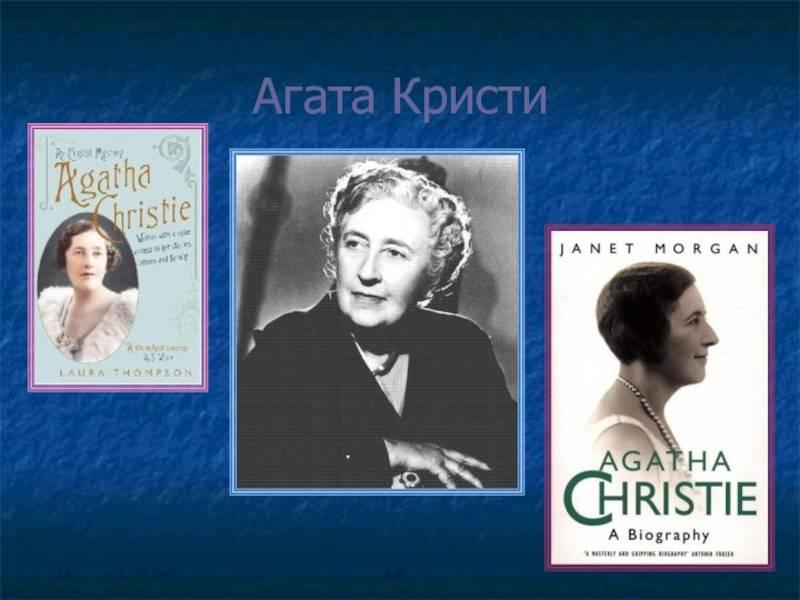 Кристи, агата — википедия. что такое кристи, агата