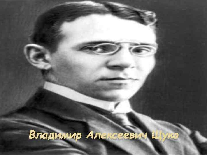 Щуко владимир алексеевич
