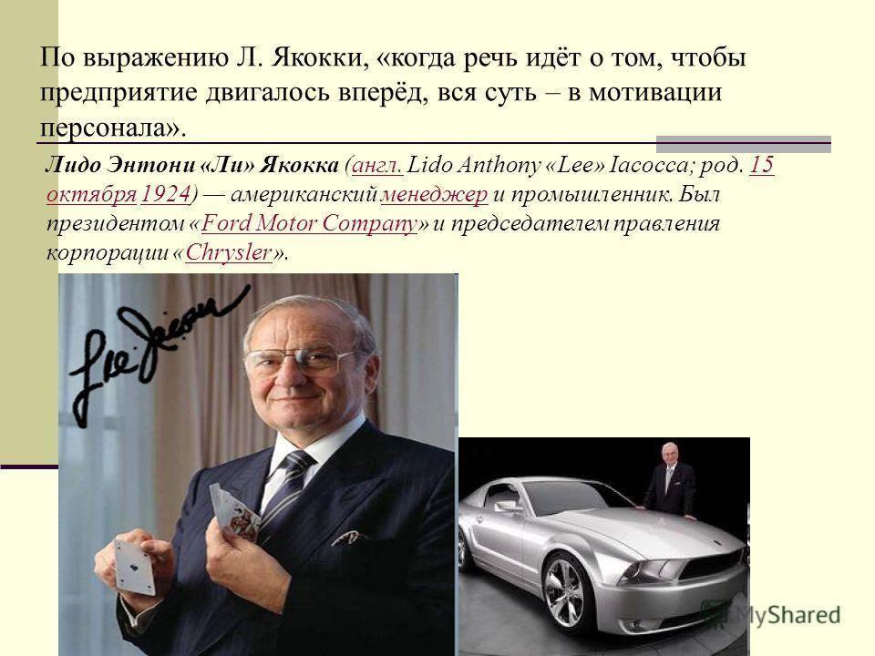 Американский менеджер якокка ли: история успеха :: businessman.ru