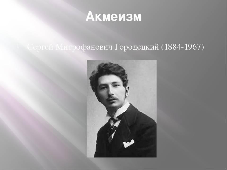 Городецкий, сергей митрофанович