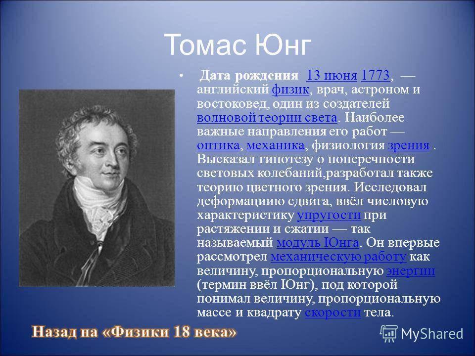 Юнг, томас биография, становление (1773—1792), источники биографии. происхождение, образование. воспитание