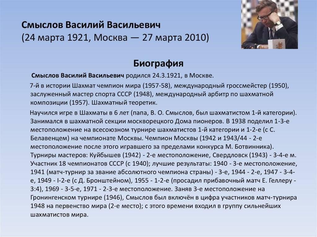 Василий смыслов | биография шахматиста, партии, фото, видео