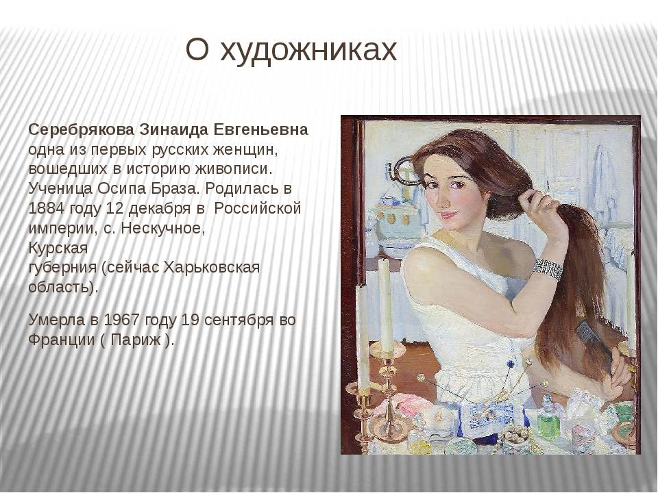 Серебрякова, зинаида евгеньевна