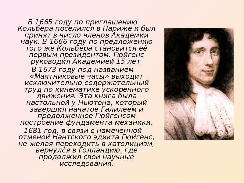 Знаменитые люди. христиан гюйгенс биография