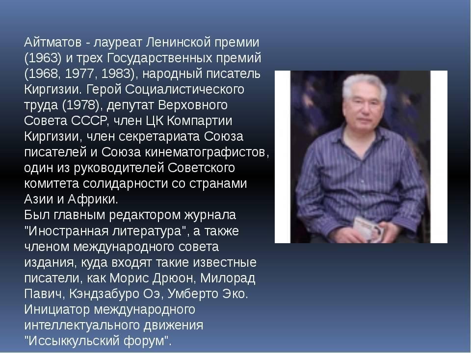 Чингиз айтматов — биография. факты. личная жизнь
