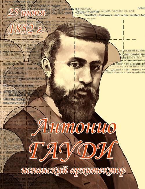 Антонио гауди википедия