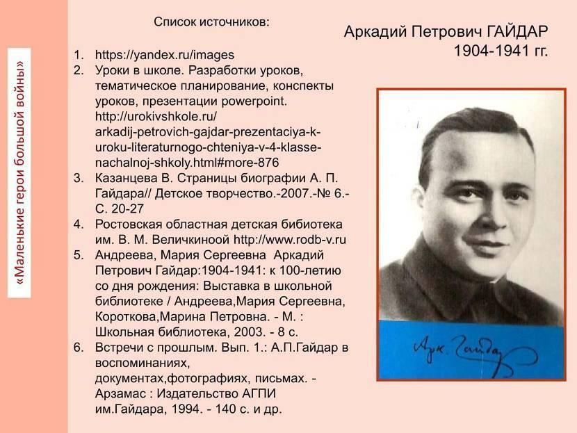 Аркадий гайдар - биография, информация, личная жизнь, фото, видео