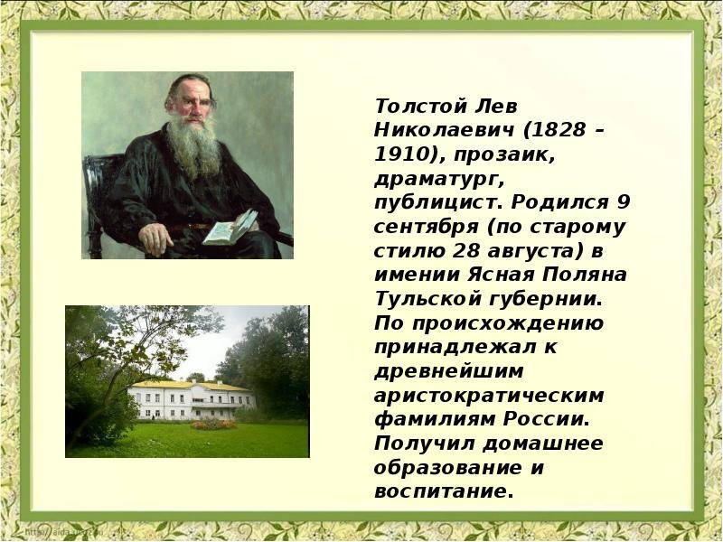История успеха льва николаевича толстого: классика российской литературы и философа