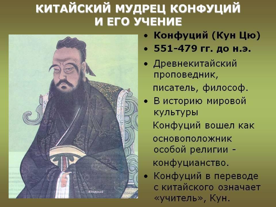 Конфуций философ и государственный деятель в китае, труды, кун цзы является основоположником конфуцианства