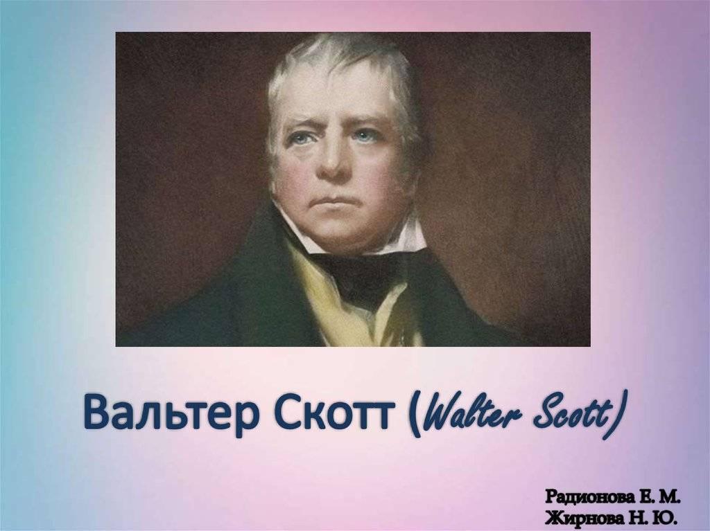 Скотт, Вальтер