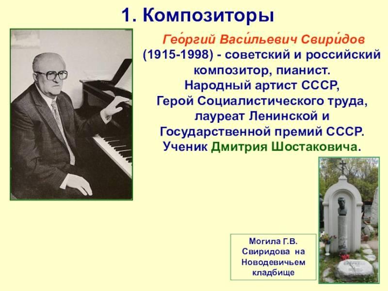 Свиридов георгий васильевич википедия