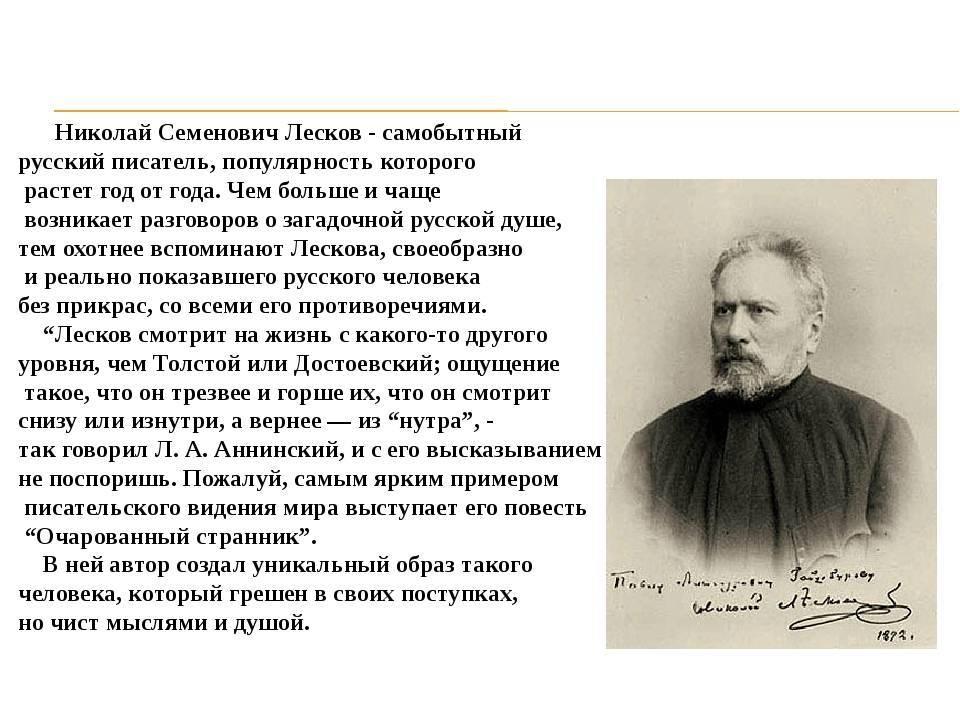 Краткая биография лескова – самое важное из жизни писателя николая семеновича (6 класс)