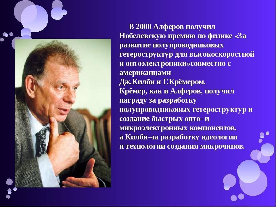 Жорес алферов – биография, фото, личная жизнь, нобелевская премия, причина смерти - 24сми