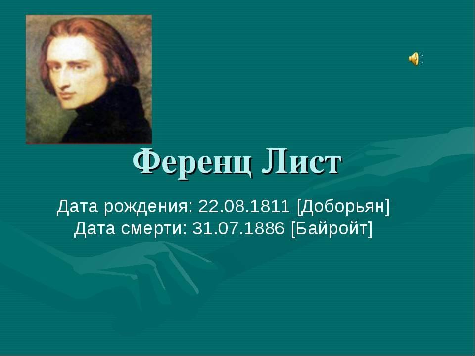 Ференц лист — краткая биография композитора | краткие биографии