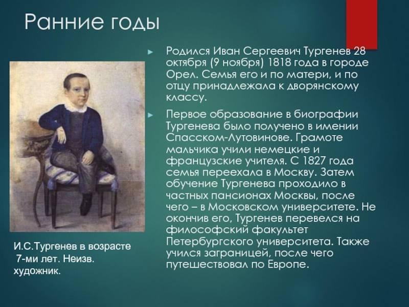 Иван сергеевич тургенев - биография, информация, личная жизнь