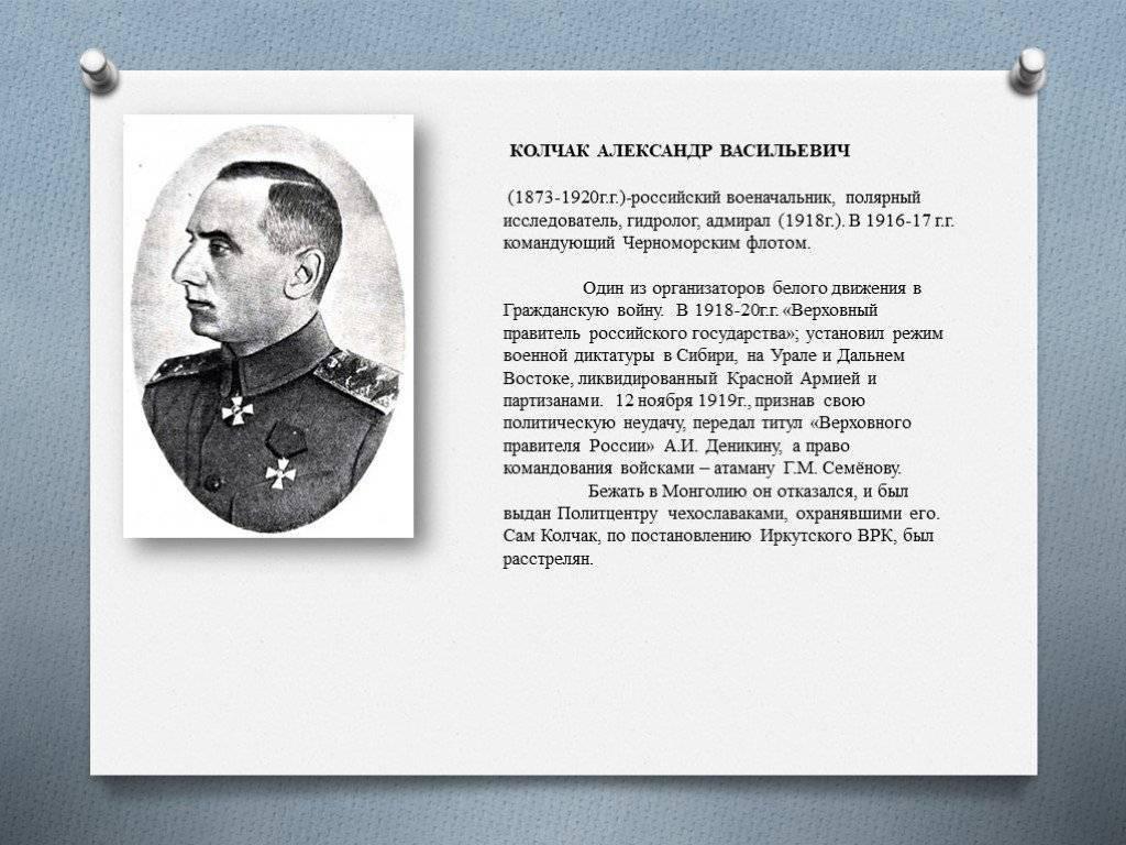 Колчак александр васильевич – биография, интересные факты из жизни адмирала