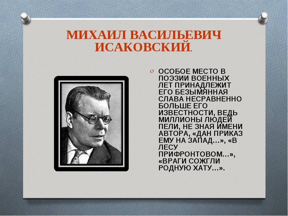 Wikizero - исаковский, михаил васильевич