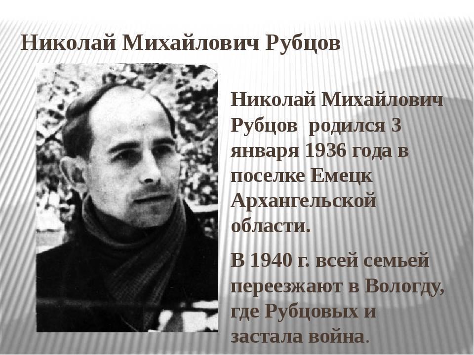 Рубцов, николай михайлович. биография поэта. — поэзия   творческий портал